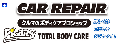 CAR REPAIR「PICARS」